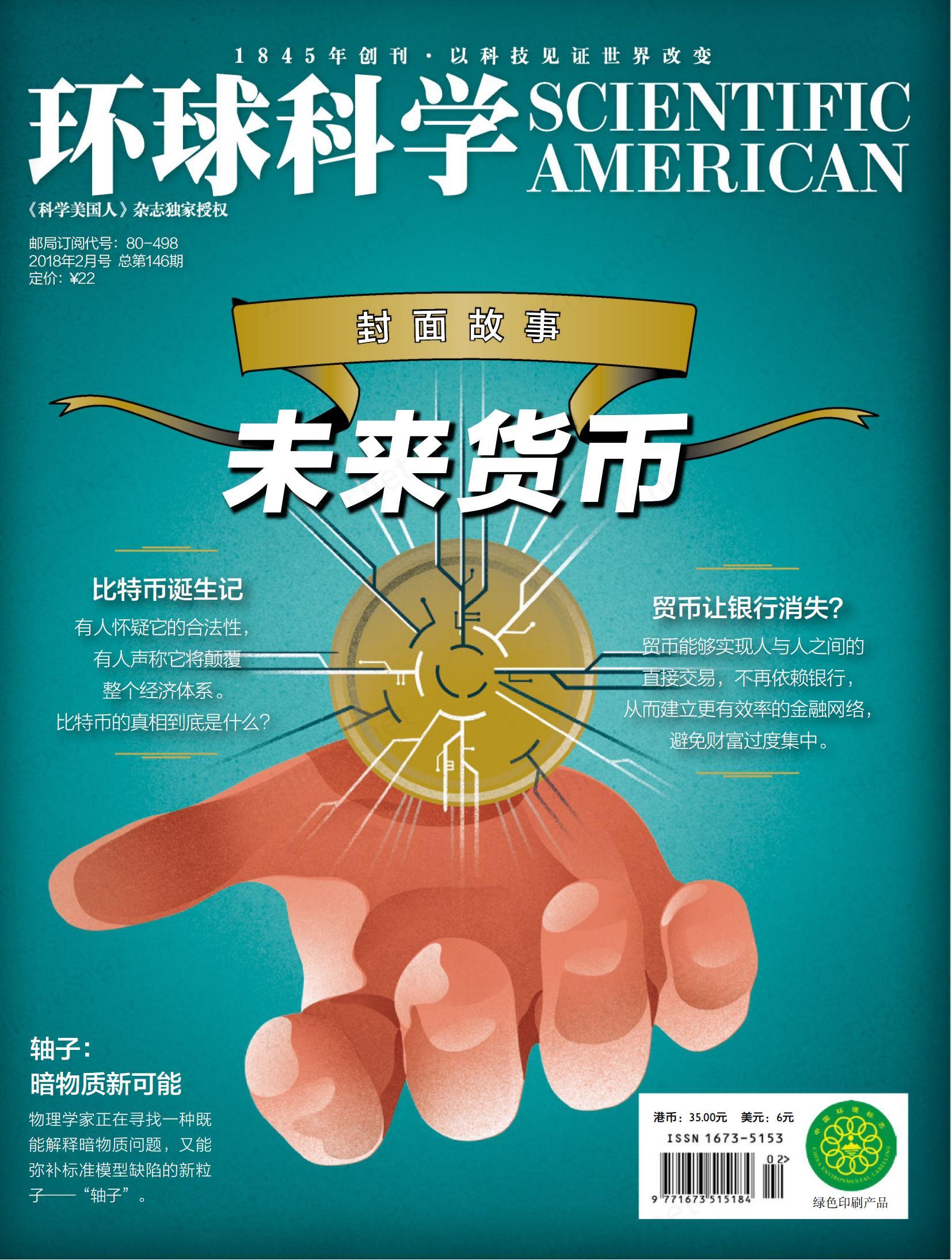 科学 Science 2018年 2月 高清中文版 PDF