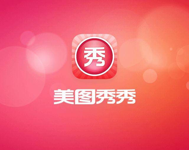 美图秀秀 V6.4.0.0 官方正式版xiuxiu