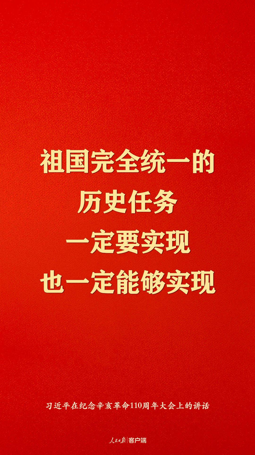 纪念辛亥革命110周年大会习近平发表重要讲话